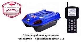 Обзор кораблика для завоза прикормки и приманок Boatman CL1
