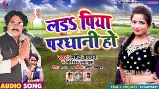 #धोबी गीत - लड़s पिया परधानी हो - Mahendra Bachchan , Anshika Khushwaha - Bhojpuri Dhobi Geet New