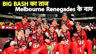 Renegades' Sensational Turnaround Hands Them Maiden BBL Title| Sports Tak