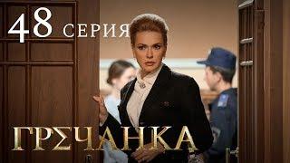Гречанка. Сериал. Серия 48