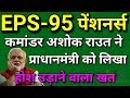 Today EPS 95 Pension 23 February 2019 Latest News EPS95 Pensioners Hike Update Hindi EPFO EPF PF mp3