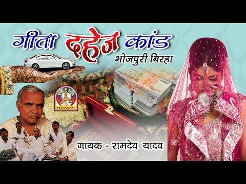 Bhojpuri Super Hit Birha || गीता दहेज़ कांड   - रामदेव यादव ||GEETA DAHEJ KAND ||