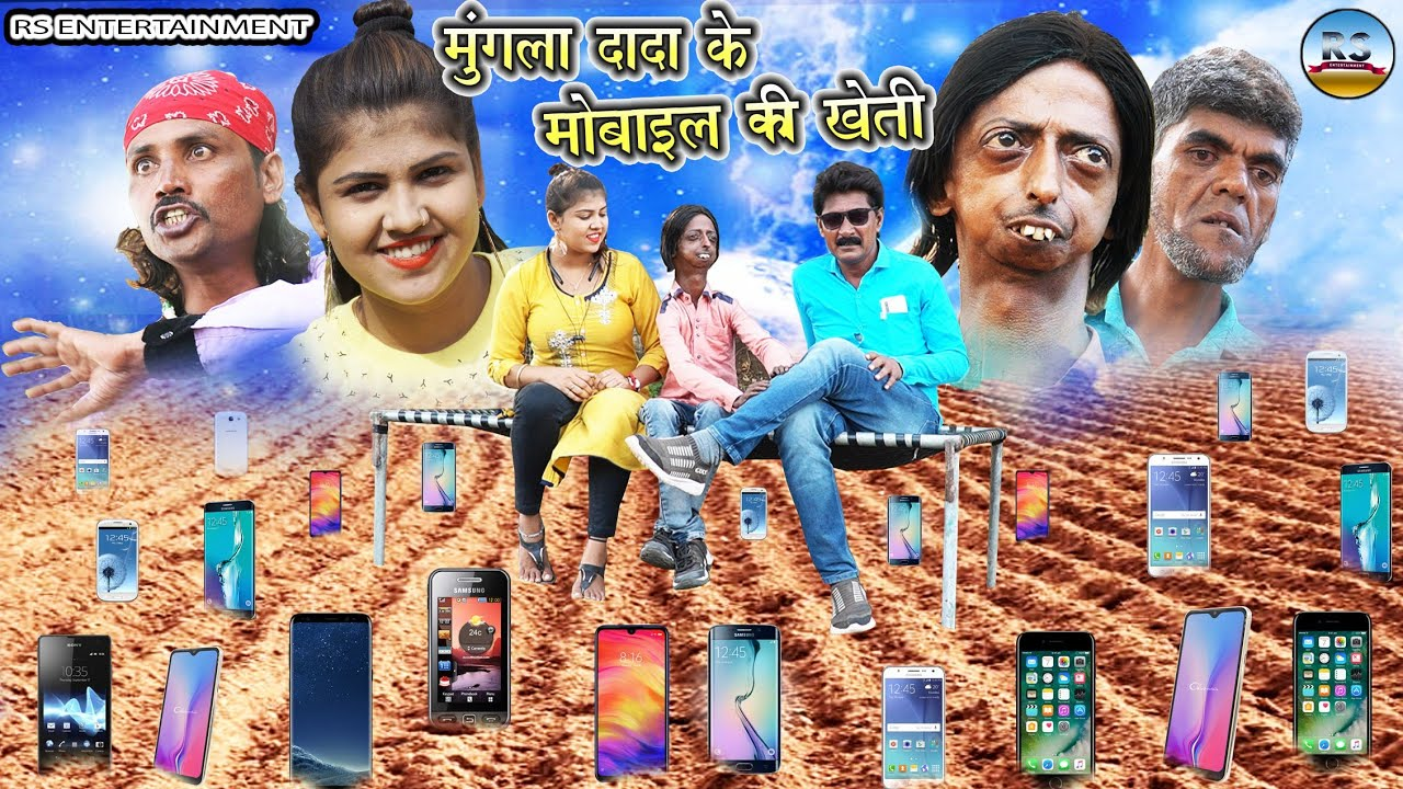 मुंगला दादा के मोबाईल की खेती | MUNGLA DADA KE MOBILE KI KHETI | KHANDESH HINDI COMEDY |