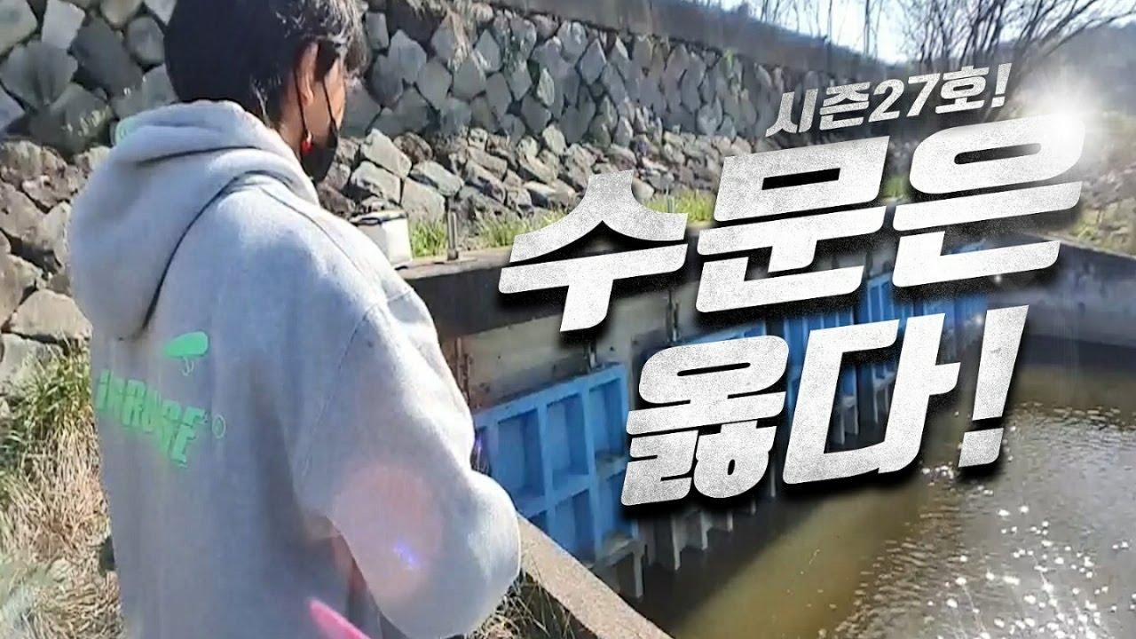 배스낚시 시즌 27호 런커  수문은 못 참지!!! -bass fishing- バス釣り