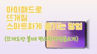 아이패드로 뜨개질 스마트하게 즐기는 방법(feat.뜨개…