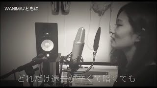 ともに/WANIMA(cover) 編曲アレンジ:金子純 映像編集:dnksae エンジニア...