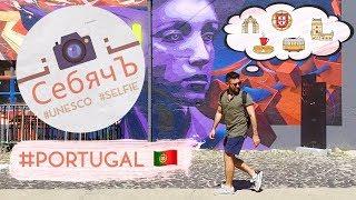 СебячЪ - UNESCO. Португалия - Лиссабон/Portugal - Lisbon
