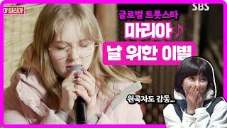 [감동 주의] 김혜림, 마리아의 감미로운 목소리에 '감격 그 자체' @ㅣ불타는 청춘(Young Fire)ㅣSBS ENTER.