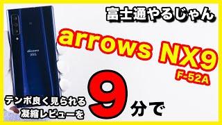 【9分に凝縮】arrows NX9 F-52Aのレビュー!