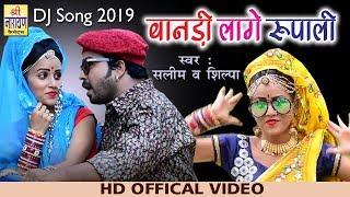 Rajasthani DJ Song 2019 बानडी लागे रुपाली Banna Banni DJ Song 2019 || Full HD
