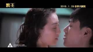 Gigolo Trailer 15sec ver2