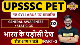 UPSSSC PET Exam Syllabus | UPSSSC PET GA /Static Gk | By Ravi Sir | 03 | भारत के पड़ोसी देश   Part-2