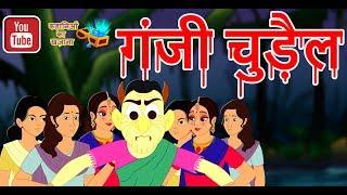 गंजी चुड़ैल || Ganji Chudail || Hindi Chudail Stories || Horror Stories || Ghost Stories in Hindi