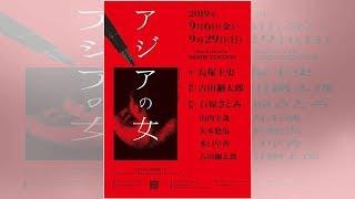 吉田鋼太郎が長塚圭史作品を演出、「アジアの女」主演は石原さとみ(コ...