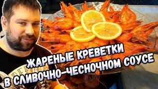 Жареные креветки в сливочно-чесночном соусе