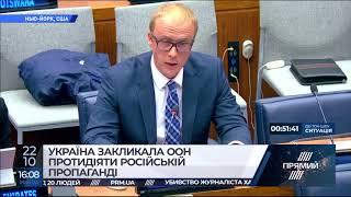 Україна закликає ООН   протидіяти російській пропаганді