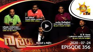 Hiru TV Balaya | Episode 356 | 2020-07-24 Thumbnail