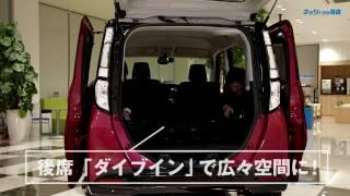 【トヨタ タンク】のココがスゴイ!★インテリア編