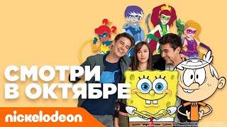 Смотри в октябре на телеканале   Nickelodeon Россия