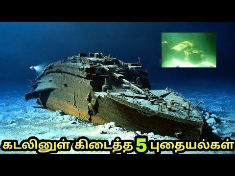 கடலினுள் கிடைத்த 5 மாபெரும் புதையல்கள் | 5 most amazing under ocean treasure |
