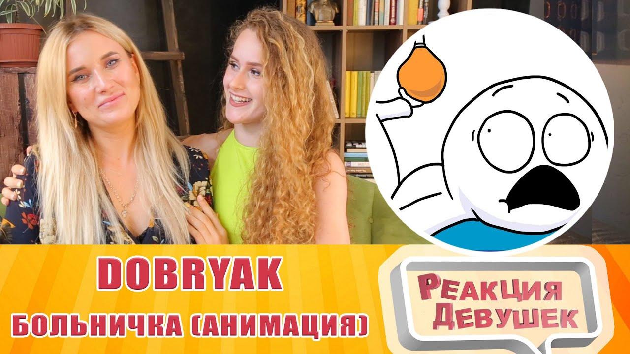 Реакция девушек - Dobryak - Больничка  Анимация. Реакция