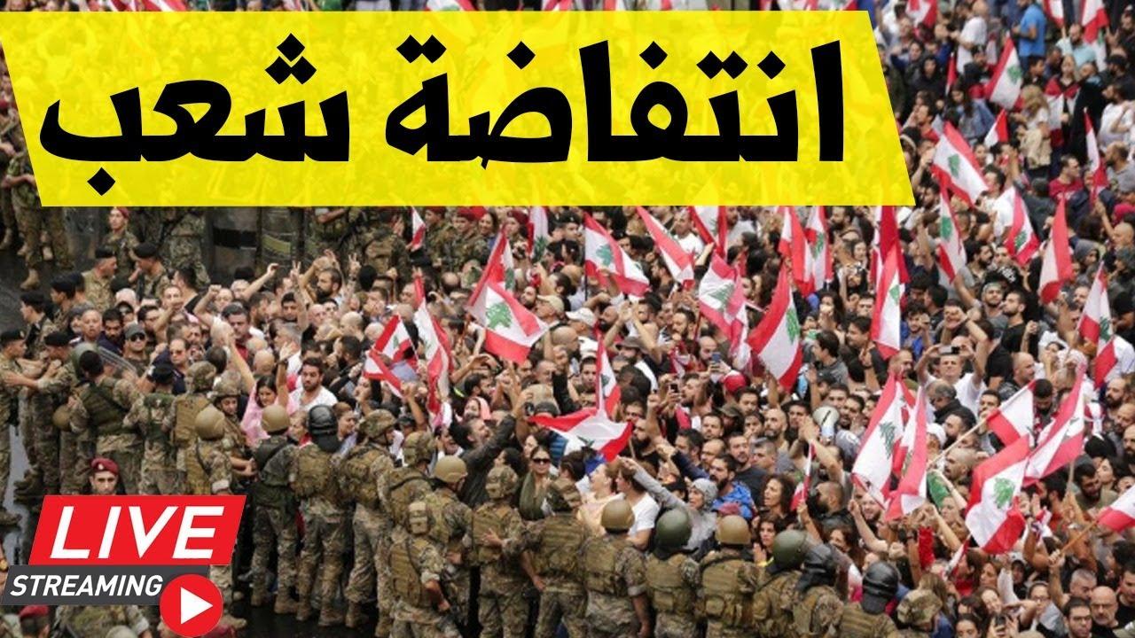 بيروت الآن | هل سيخرج لبنان في إنتفاضة شعبية | تفاصيل هامة