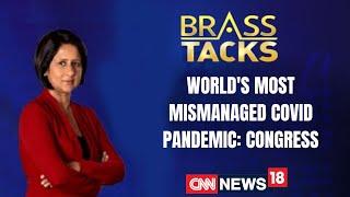 World's Most Mismanaged Covid Pandemic: Congress | Covid19 News| Covid Vaccine | Brass Tacks
