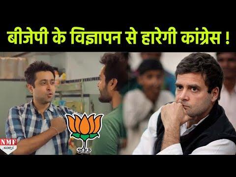 BJP के इस AD को देख कर Gujarat में Cong और Rahul के पसीने छूट जाएंगे