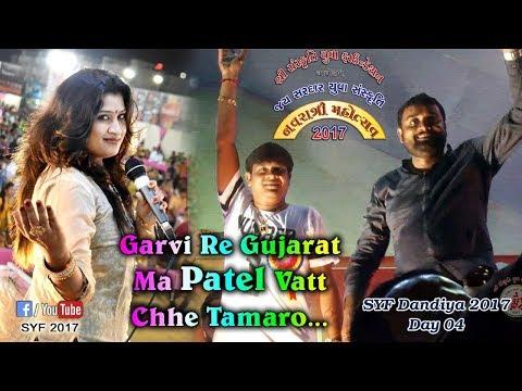 Garvi Re Gujarat Ma Patel Vat Chhe Tamaro | Kavita Zala | SYF Dandiya 2017 | Day 04