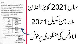 Utility Allowance 2020 21 Punjab Employees || Latest Update Utility Allowance || Employees TV