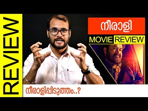 Neerali Malayalam Movie Review by Sudhish Payyanur | Monsoon Media