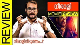Video Neerali Malayalam Movie Review by Sudhish Payyanur | Monsoon Media download MP3, 3GP, MP4, WEBM, AVI, FLV Agustus 2018