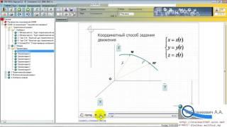 Создание электронных учебников с использованием ПК GIOS. Урок 1