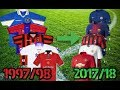 15 Football Kits in 1997/98 and 2017/18