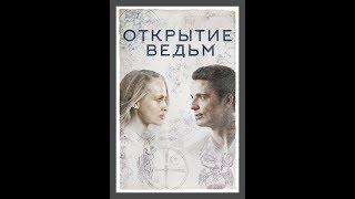 Открытие ведьм - Трейлер №2 (сезон 1; русский язык)2018