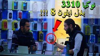 EJP مقالب في محلات الموبايلات | كسرت التلفون - Pranks In Phone Stores!