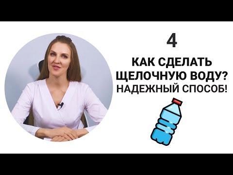 Как сделать щелочную воду. Надежный способ