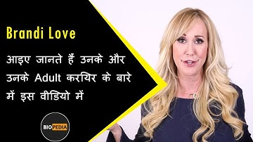 Brandi Love Biography in Hindi | Unknown Facts about Brandi Love in Hindi | Must Watch