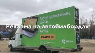 видео Наружная реклама билборды. Наружная реклама экраны. Штендеры наружная реклама