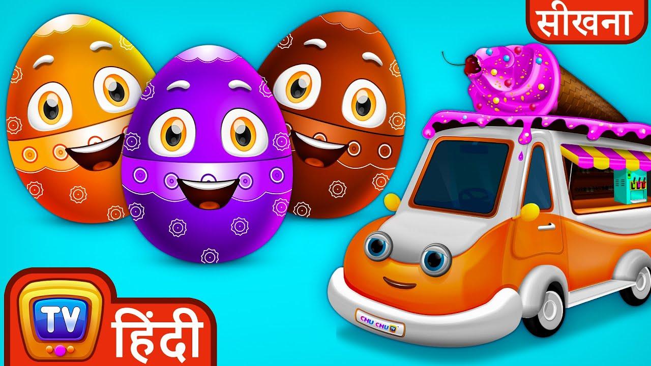 उपयोगी गाड़ियाँ जादुई अंडे (Utility Vehicles Magical Eggs) - Part 2 | ChuChuTV Hindi Surprise Eggs