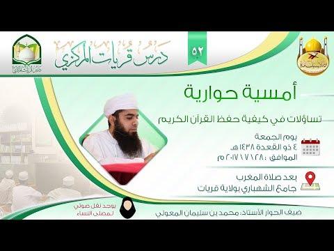 (52) أمسية حوارية : تساؤلات في كيفية حفظ القرآن الكريم