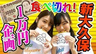 【1万円企画】新大久保で1万円分食べ歩き切るまで帰れません!