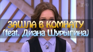 Зашла в комнату (feat. Диана Шурыгина)