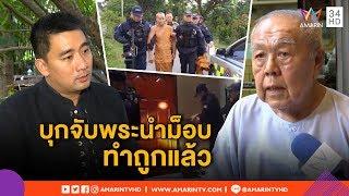 ทุบโต๊ะข่าว : ส.ศิวรักษ์ชี้จับพุทธะอิสระ พระนำม็อบถูกแล้ว-อี้ร่ำไห้เห็นโดนสึก บอกกราบดังเดิม25/05/61