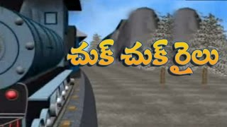Chuk Chuk Rail HD Rhyme | Telugu Cartoon Rhyme | Telugu Rhymes For Children | Nursery Rhymes