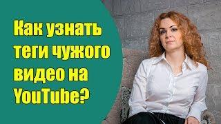 Как посмотреть теги чужого видео на youtube? 3 основных способа, как посмотреть теги другого видео