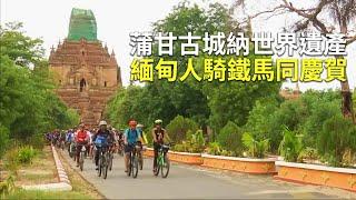 蒲甘古城納世界遺產 緬甸人騎鐵馬同慶賀 腳踏車 遊古城