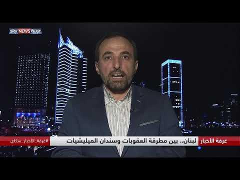 إيران ولبنان.. عقوبات المطار وتوتر الأجواء  - نشر قبل 3 ساعة