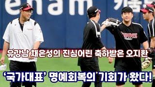 명예회복 기회 잡은 오지환, 도쿄올림픽 최종 엔트리 탈락한 유강남 채은성도 진심으로 축하