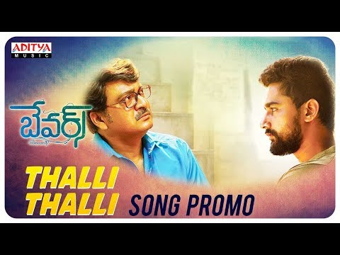 Thalli Thalli Song Promo || Bewars Songs || Rajendra Prasad, Sanjosh, Harshita